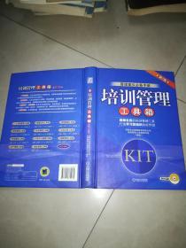 培训管理工具箱(第2版) + 金字塔原理---思考、表达和解决的逻辑   美】芭芭拉·明托/著  南海 2013    2本合售