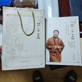 禅・人生・智慧 (共5卷全 带盒 每册含光盘DVD)有原装手提袋