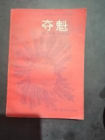 央视教育节目用书---夺魁【英文版】