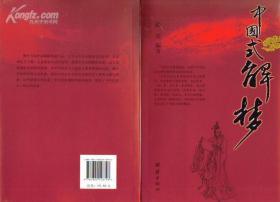 中国式解梦 路英编著 团结出版社正版包邮