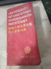 .新编大学英语六级考点速查词典