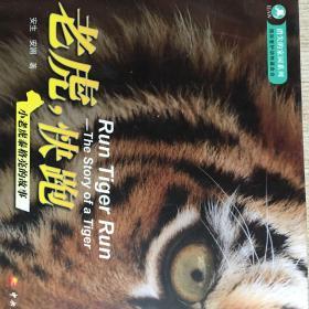 消失的家园系列-老虎,快跑(无光盘)
