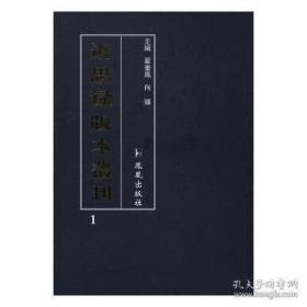 近思录版本丛刊 32册