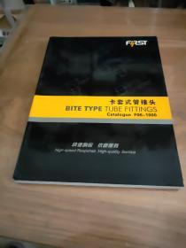 FRST 卡套式管接头 (上海塞沃国际贸易有限公司)