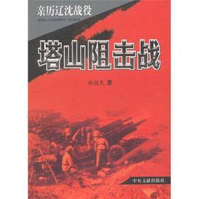 亲历辽沈战役:塔山阻击战