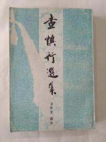 中国古典文学名家选集:查慎行选集 【98年11月1版1印,封面有一片撕裂,其余  品相很好】
