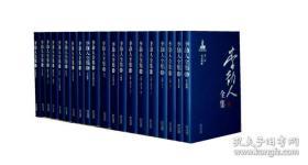李劼人全集(全20册)