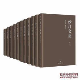 沙汀文集(全11册)