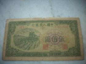 第一套人民/币伍佰元/收割机(币号17632826)