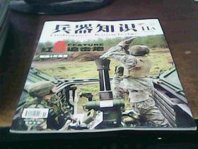 兵器知识 2008年11A