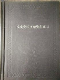 戊戌变法文献资料系目