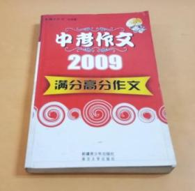 中学生中考满分作文2009