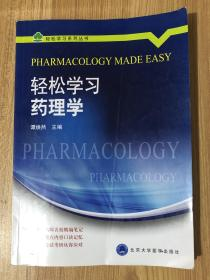 轻松学习药理学(轻松学习系列丛书)Pharmacology Made Easy  9787565911262