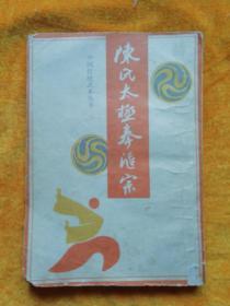 陈氏太极拳汇宗(中国传统武术丛书)