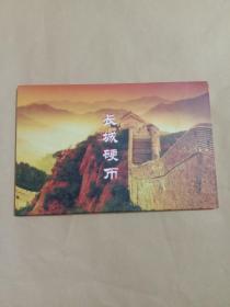 长城硬币 壹元(1981)套装