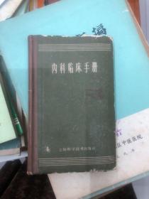 内科临床手册 书有个人章