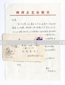 著名作家、原四川省作协常务理事 杜谷 1985年致何-剑-熏信札一通一页 附实寄封(信及胡风夫人梅志所寄《评说集》出版问题及何剑熏《楚辞拾沉》的稿费问题;使用四川文艺出版社笺纸) HXTX106528
