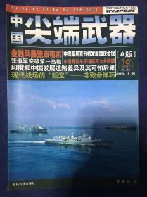 中国尖端武器