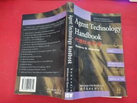 代理技术手册