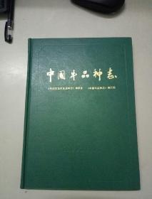 中国家畜家禽品种志.中国牛品种志