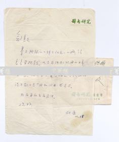 著名作家、曾任上海辞书出版社编审 耿庸 1988年致何-剑-熏信札一通一页 附实寄封(关于希望何剑熏能够对其《辞书研究》一书校改事宜,并另提有著名作家梅志、公刘等诸多名家;使用辞书研究笺纸) HXTX106529