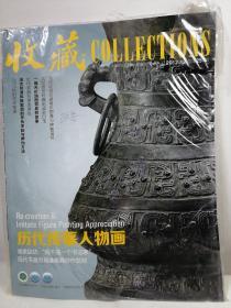 收藏2012.12