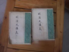 明清史讲义 (上下)