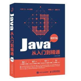 Java 从入门到精通【精粹版】