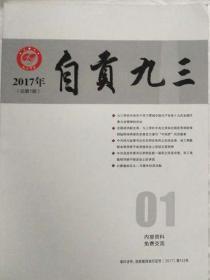 《自贡九三》2017年第一期(总001期)创刊号