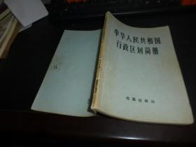中华人民共和国行政区划简册 作者 :  出版社 :  出版时间 :