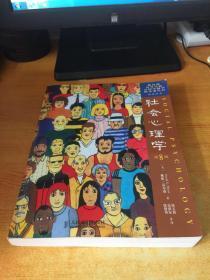 社会心理学(第8版)(正版现货 快速发出)