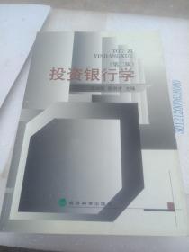 投资银行学(第二版)