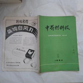 中药材科技1984年第6期 总第34期