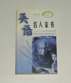 英语名人家书(英汉对照)  2000年