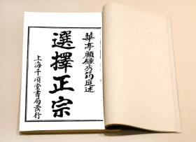 选择正宗--上海千倾堂书局  复印件