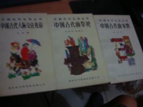 中国古代生活丛书:中国古代人际交往礼俗 + 中国古代的祭祀 + 中国古代的家教 3册合售 (正版现货 一版一印)