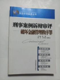 刑事案例诉辩审评.破坏金融管理秩序罪