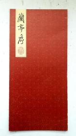 著名王义之碑帖 《兰亭序》折页。