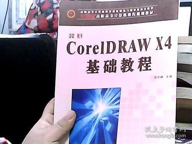 中文CorelDRAW X4基础教程