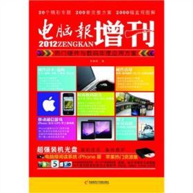 电脑报2012增刊 热门硬件与数码年度应用方案