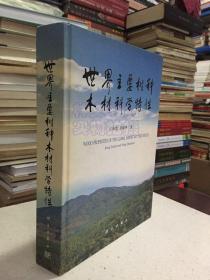 世界主要树种木材科学特性(大16开精装本)书后另附图版226页