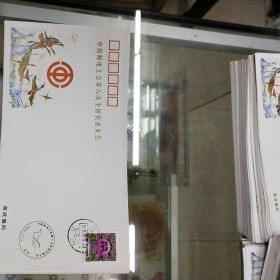 中国邮电工会第六次全国代表大会纪念封销50分鼠票