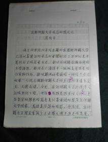 江苏第二师范学院常务副院长、教师培训中心主任 周成平 手稿《论新时期文学观念的现代化》33页