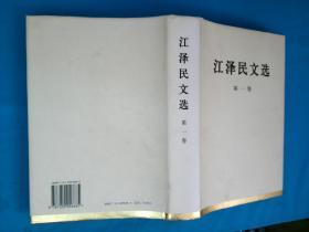 江泽民文选(第1卷)-