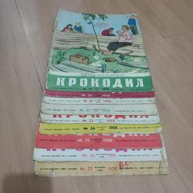 世界著名漫画杂志 苏联小8开俄文版漫画画报 鳄鱼 1956年第19期至36期缺32期合计17本散本1本