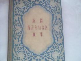 新疆维吾尔自治区画集