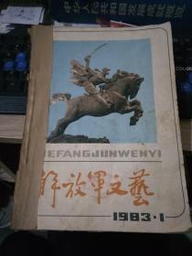 解放军文艺 1983年1-3期 合订