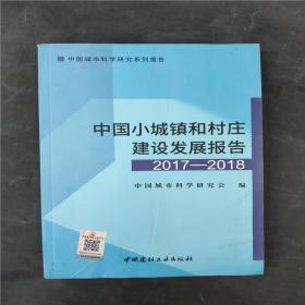 中国小城镇和村庄建设发展报告(2017-2018)·中国城市科学研究系列报告9787516023402
