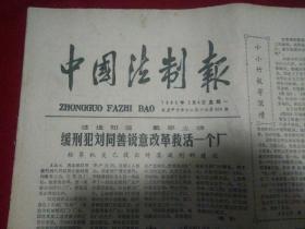 中国法制报1985年2月4日老报纸,生日报