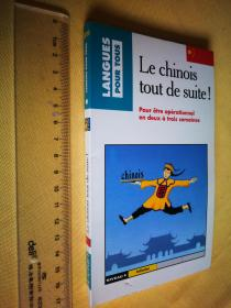 法文版 学汉语 le Chinois tout de suite